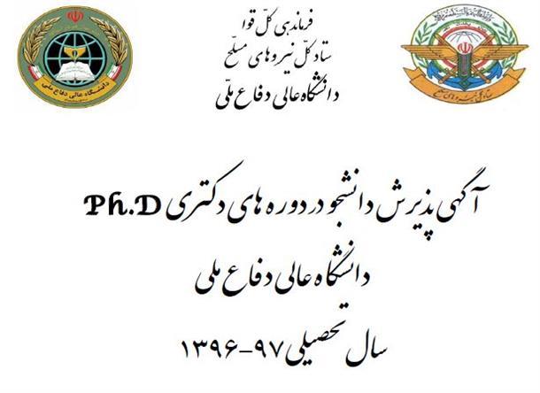 اطلاعیه پذیرش دانشجو در دوره های دکتری Ph.Dدانشگاه عالی دفاع ملی